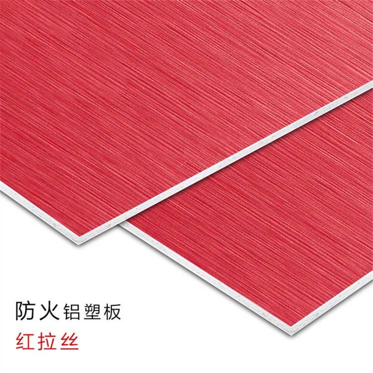 白银有保障的防火拉丝铝塑板提供商 铝塑板防火
