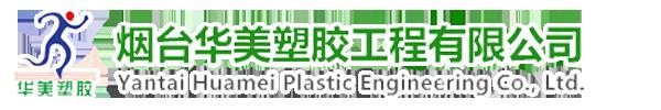 烟台华美塑胶工程有限公司