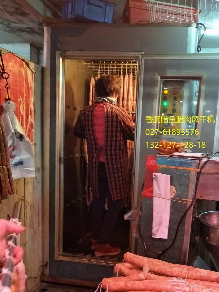 河南郑州香肠烘干机13212712818辉煌肉类品产业公司生
