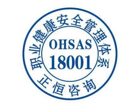 惠州OHSAS18000认证,惠州OHSAS18000 行业资讯-惠州市正恒企业管理咨询有限公司