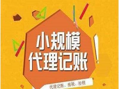 郑州财务代理 郑州彩云财务公司 服务周到