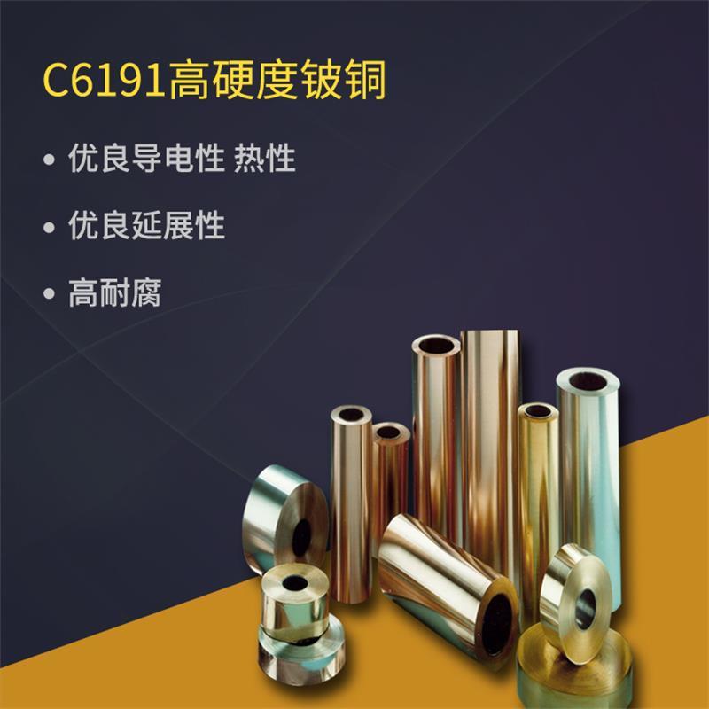 如何选购质量硬的C6191铜合金,代理C6191铜合金