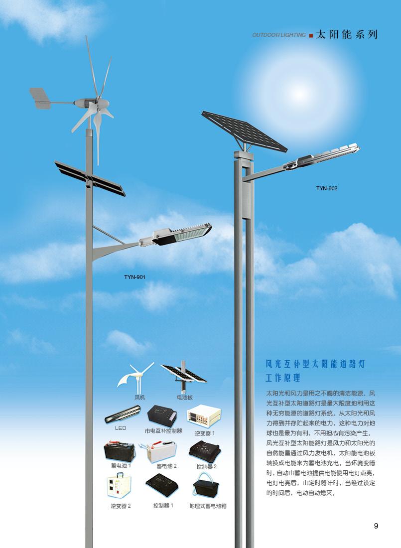 宁夏路灯-浅谈宁夏太阳能路灯的安装方法