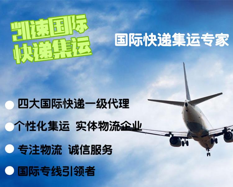 大陆DHL,广东全球转运清关公司推荐