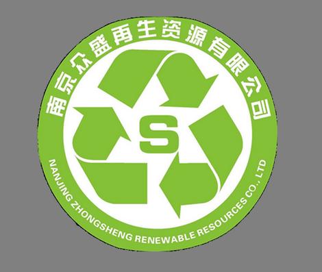 南京众盛再生资源有限公司