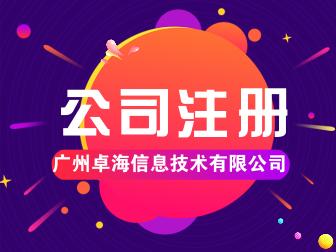 免费提供政府地址注册广州公司、注册公司只要100元代办费