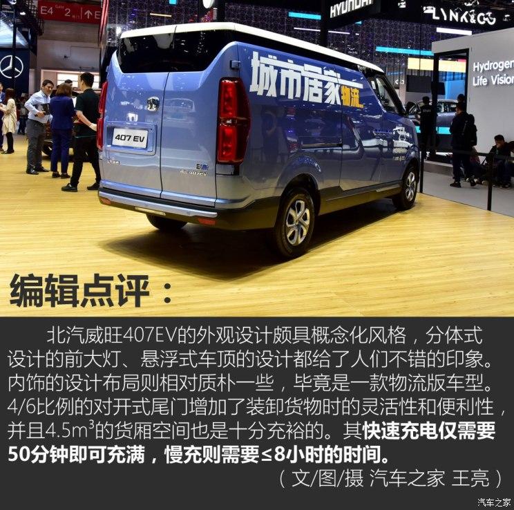 深圳市内拉货就选新能源物流车北汽威旺407