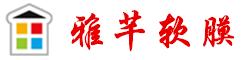 南京雅芊装饰工程有限公司