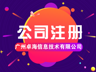 无地址注册广州公司、0元代理注册广州公司+代理记账