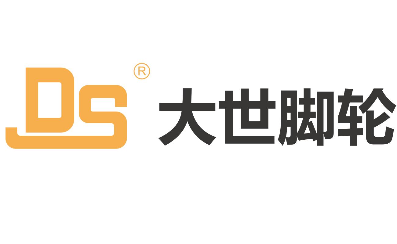 青岛大世脚轮国际贸易有限公司