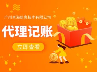 广州电商公司代理记账、专业处理广州天猫公司投诉问题