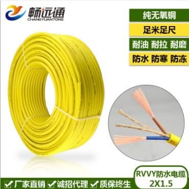 电线电缆 2*1.5平方软电缆RVVY 防水防冻电源线