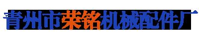 青州市荣铭机械配件厂