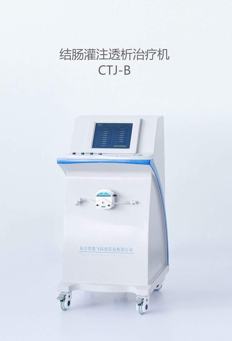 中国结肠透析机厂家-湖南声誉好的结肠灌注透析治疗机供应商是哪家