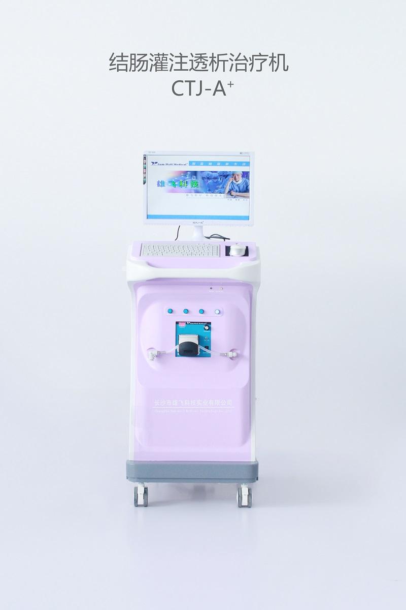 結腸透析治療機廠家|長沙雄飛科技_專業的結腸灌注透析治療機提供商