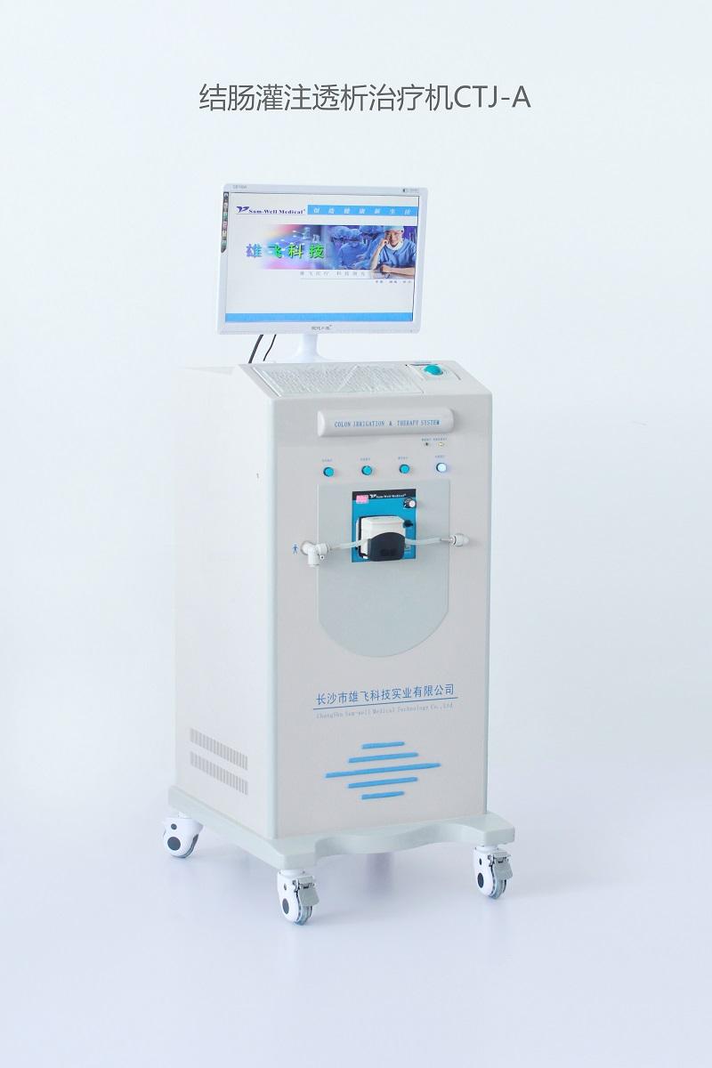 结肠水疗仪多少钱_选购专业的结肠灌注透析治疗机就选长沙雄飞科技