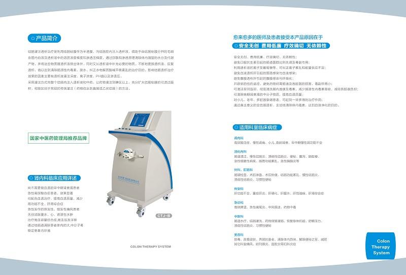结肠透析治疗仪-专业的结肠灌注透析治疗机生产厂家