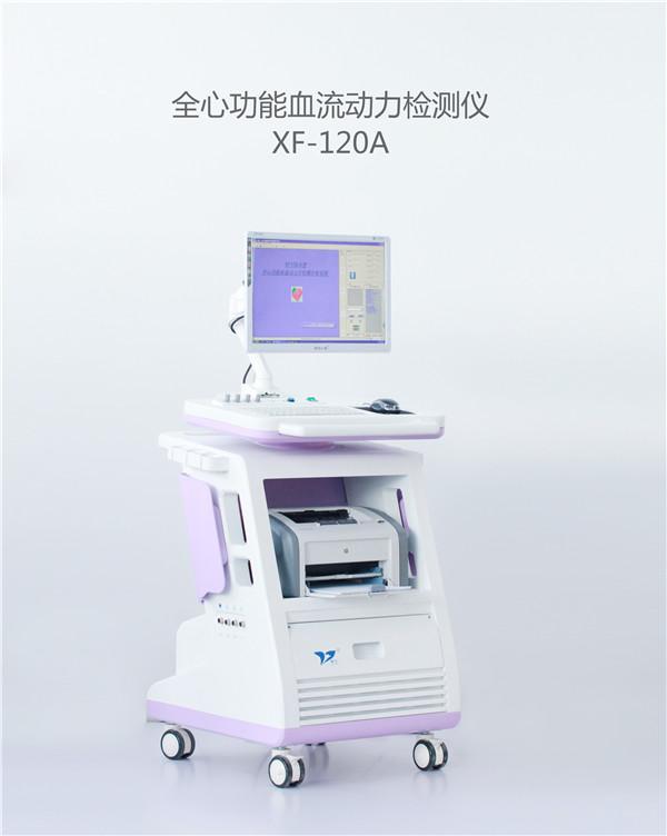 全心功能血流动力检测分析仪