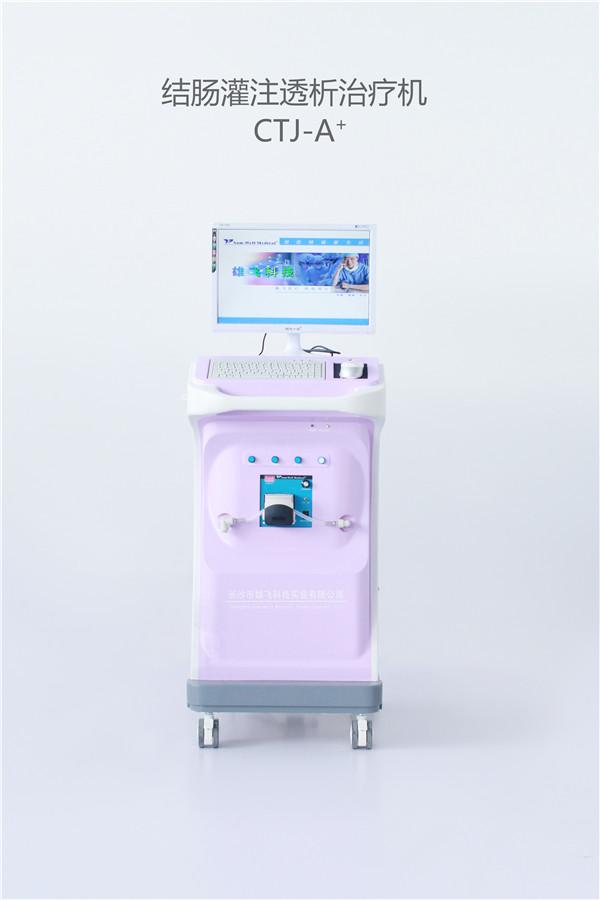 安徽结肠水疗仪厂商_长沙雄飞科技供应价位合理的结肠水疗仪