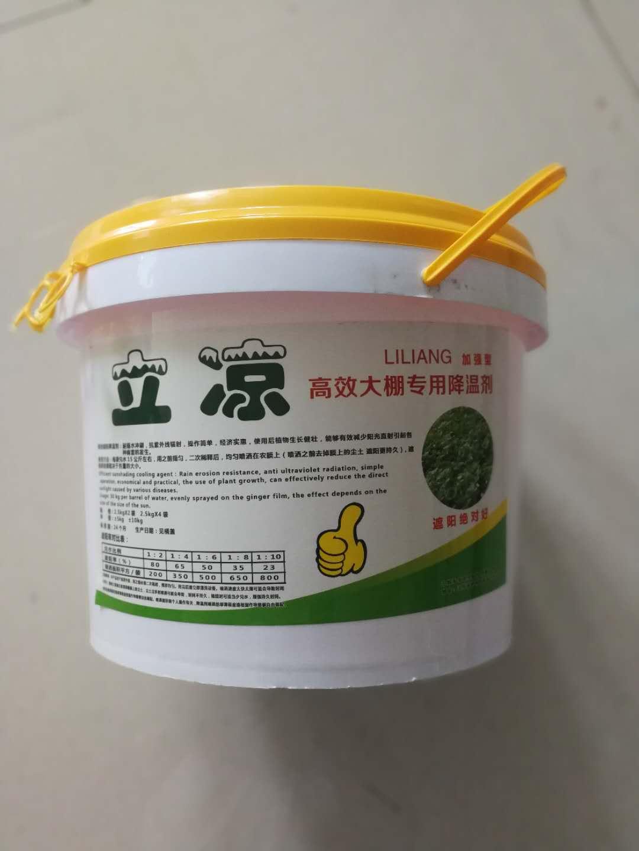 【货源质量好!】云凯农业温室大棚遮阳降温剂【值得您的信赖!】