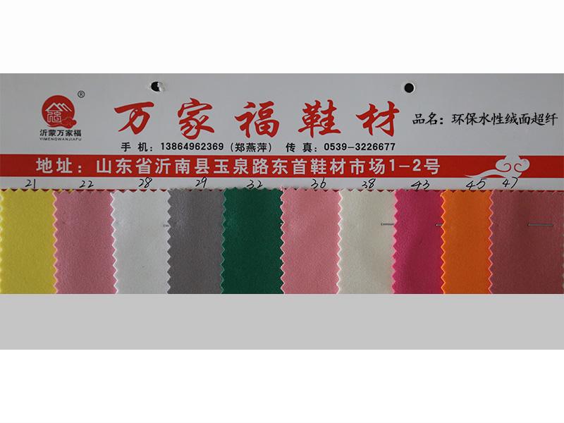河北鞋材廠家-臨沂地區品牌好的鞋材