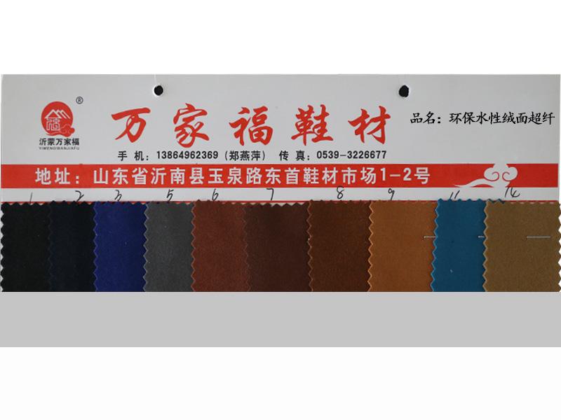 北京鞋材-萬家福鞋材實惠的鞋材介紹