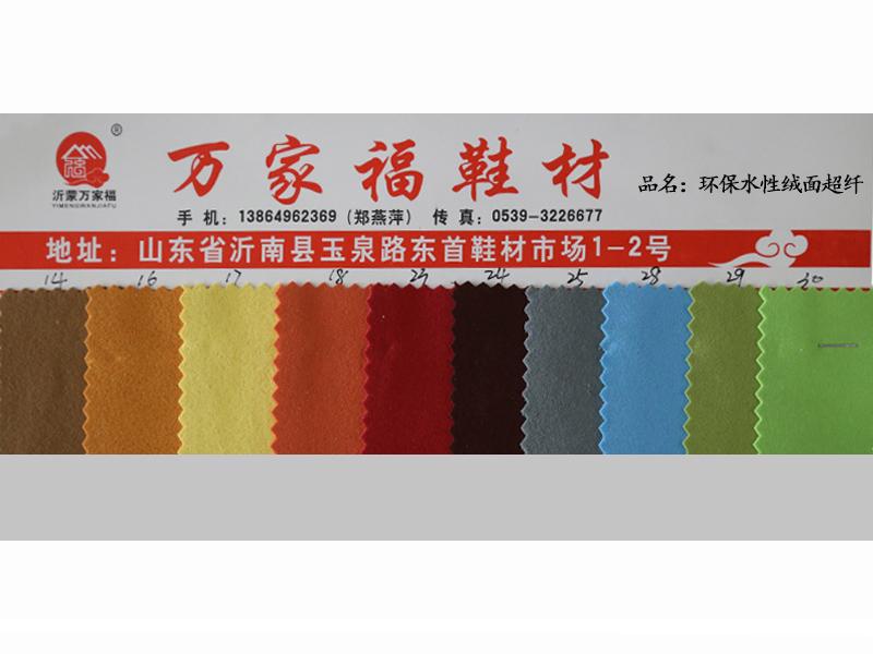 北京绒面超纤|临沂优良的鞋材哪里买