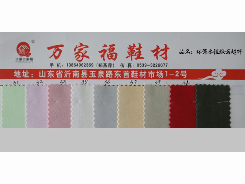 潍坊绒面超纤厂家直销|万家福鞋材提供品牌好的鞋材产品