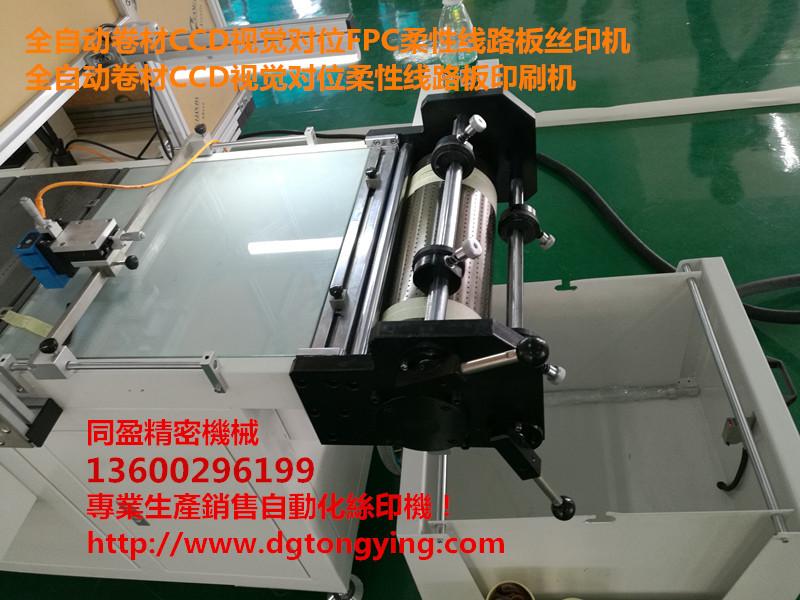 广东的全自动卷材软性线路丝印机供应,高质量的全自动卷材软性线路丝印机