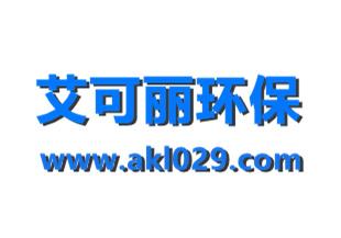 渭南艾可丽环保科技有限公司