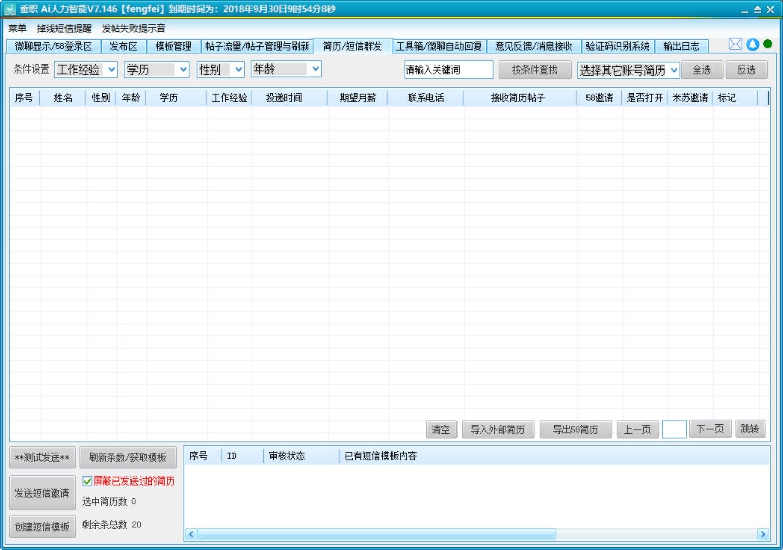 南京正規的應聘推薦_招聘系統公司
