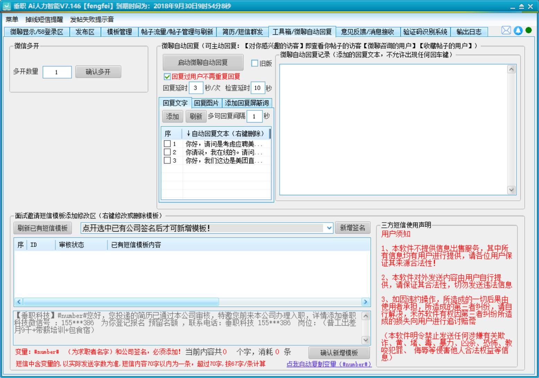 提供南京招聘系统服务,寻找招聘系统