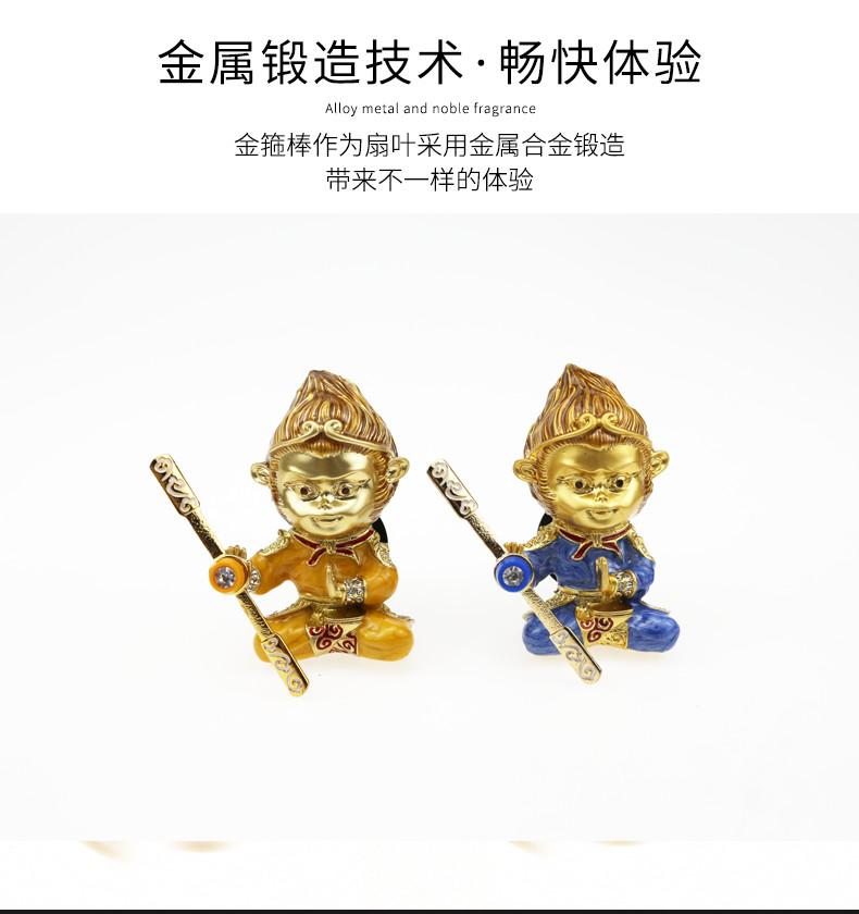 德展兴业专业供应孙悟空汽车香水_悟空汽车香水厂家
