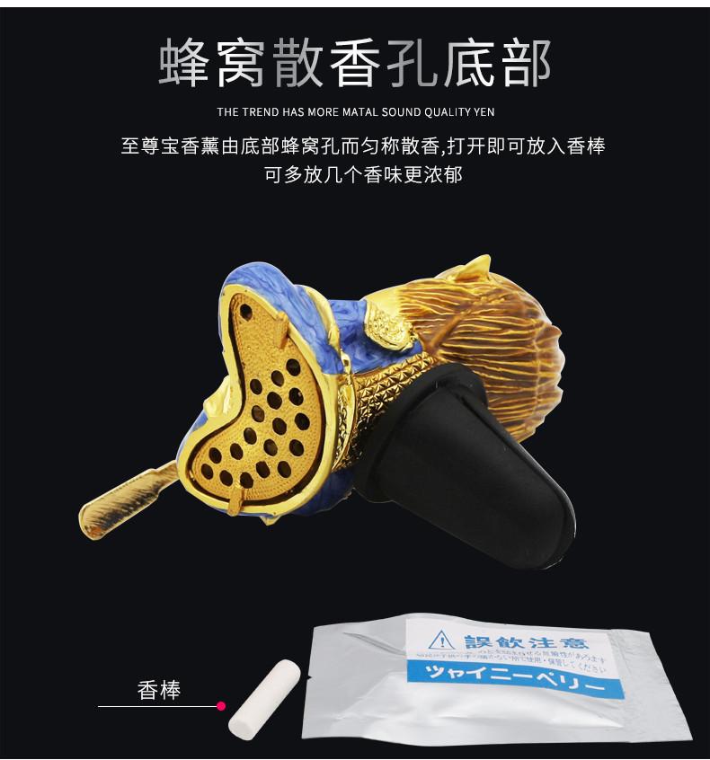 悟空汽车香水加工厂——深圳质量好的孙悟空汽车香水