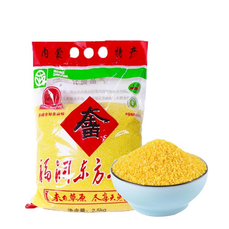 廠家供應金苗小米_高品質福潤東方小米批發