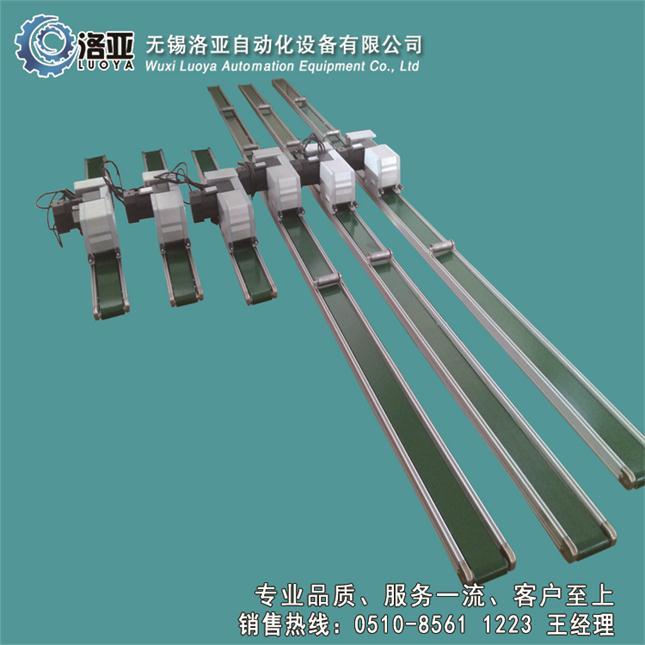 无锡洛亚厂家生产优质超窄型输送带皮带机非标定制加水槽油槽耐用