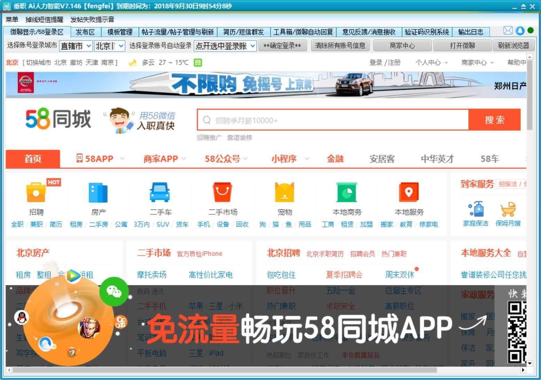推薦南京值得信賴的招聘系統_招聘系統平臺