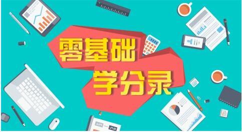 想找高水平的管理会计培训就来广维职业培训学校 怎么选择管理会计培训