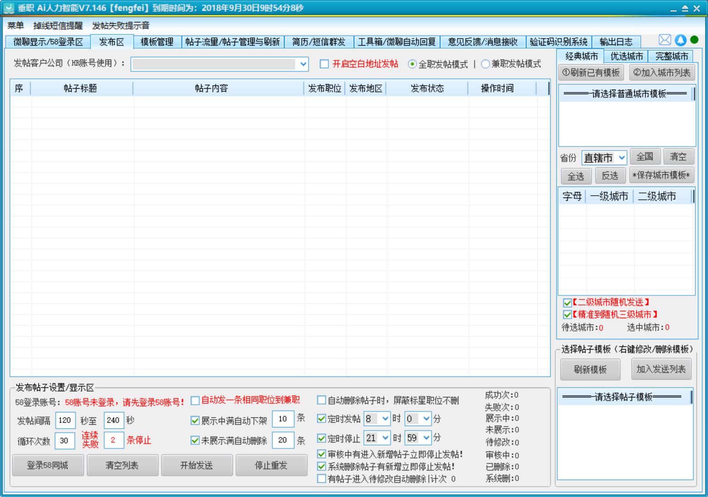 南京可靠的招聘系統哪里找-有資歷的招聘