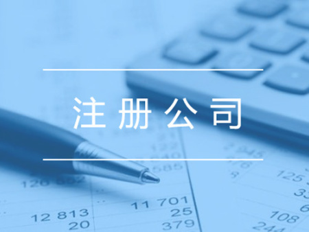 莲湖区公司注册代办公司_有保障的公司注册推荐