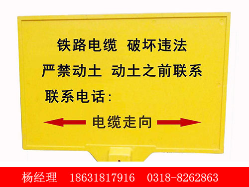 订购玻璃钢警示牌-河北玻璃钢警示牌专业供应