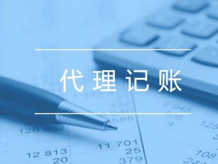 雁塔区互联网代理记账 提供西安正规的代理记账