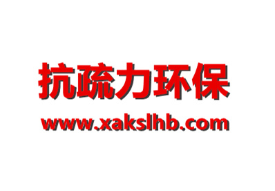 西安抗疏力环保科技有限公司