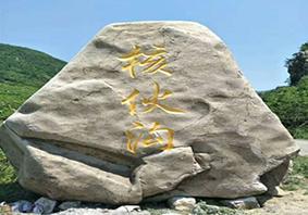 园林风景石厂家_精巧的园林风景石专业供应