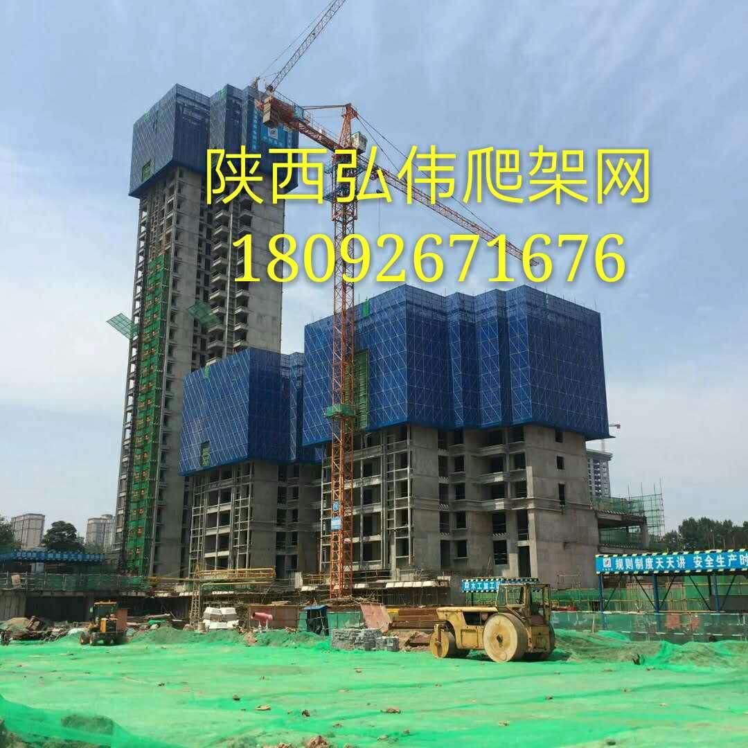 西安爬架网厂家、西安建筑爬架网、18092671676