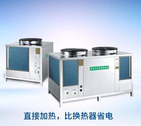 渭南艾可丽环保空气源热泵厂家 延安空气源热泵公司