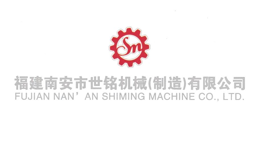 福建南安市世銘機械(制造)有限公司