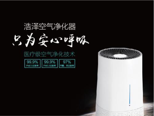 净化效果好的空气净化设备哪里买_商洛空气净化器专卖店