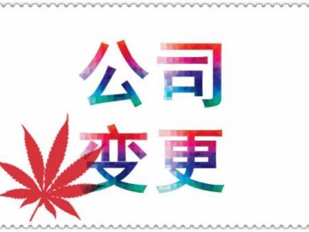 西安变更公司代办公司_陕西口碑好的公司注销与变更推荐