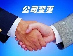 西安碑林区变更公司代理-公司注销与变更认准聚量企业管理